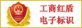 工商红盾电子标识